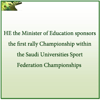 by the Minister of Education Dr. Ahmed bin Mohammed al-Issa Sponsors the first Rally Championship within the Sports Federation of Saudi Universities Championships