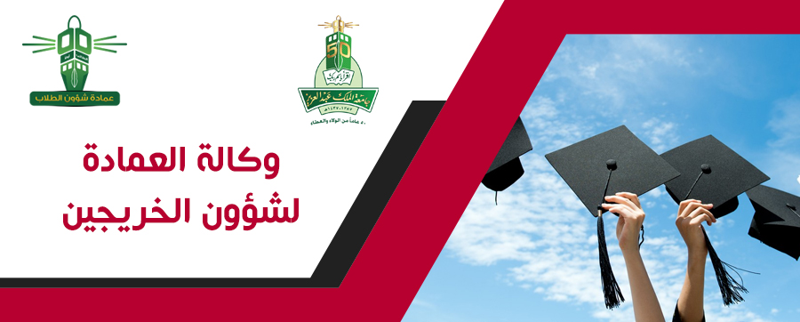 https://studentaffairs.kau.edu.sa/Pages-271560.aspx